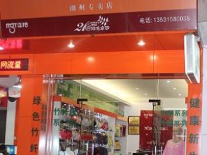潮州贵丽人旗舰店
