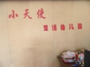 延寿县小天使幼儿园