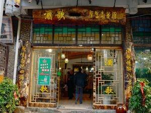 酒歌原生态餐馆
