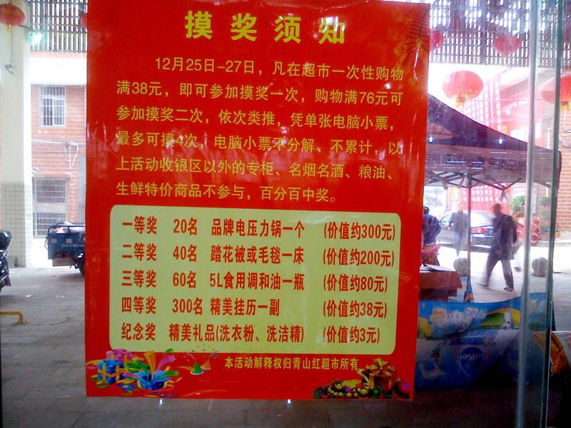 [家馨小厨]在青山红超市购物满38元摸奖一次优惠券