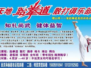 山西稷山跆拳道协会网站