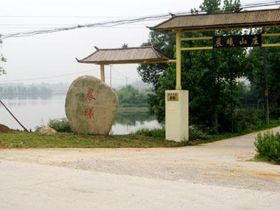 南京晨曦山庄餐饮管理有限公司