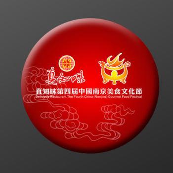 2011第四届南京美食节