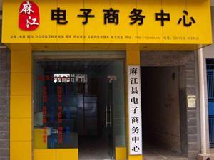 麻江县电子商务中心