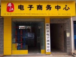 麻江县电子商务中心-外景