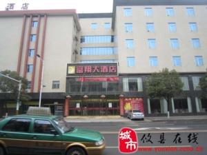 北京赛车pk10富翔大酒店