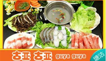 古亚古亚 guya guya火锅套餐