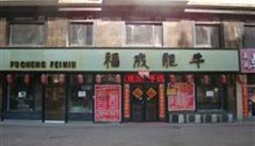 宾县福成肥牛经理携全体员工欢迎您的光临!