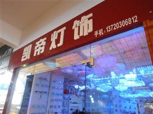 武汉东西湖吴家山凯帝照明灯具灯饰