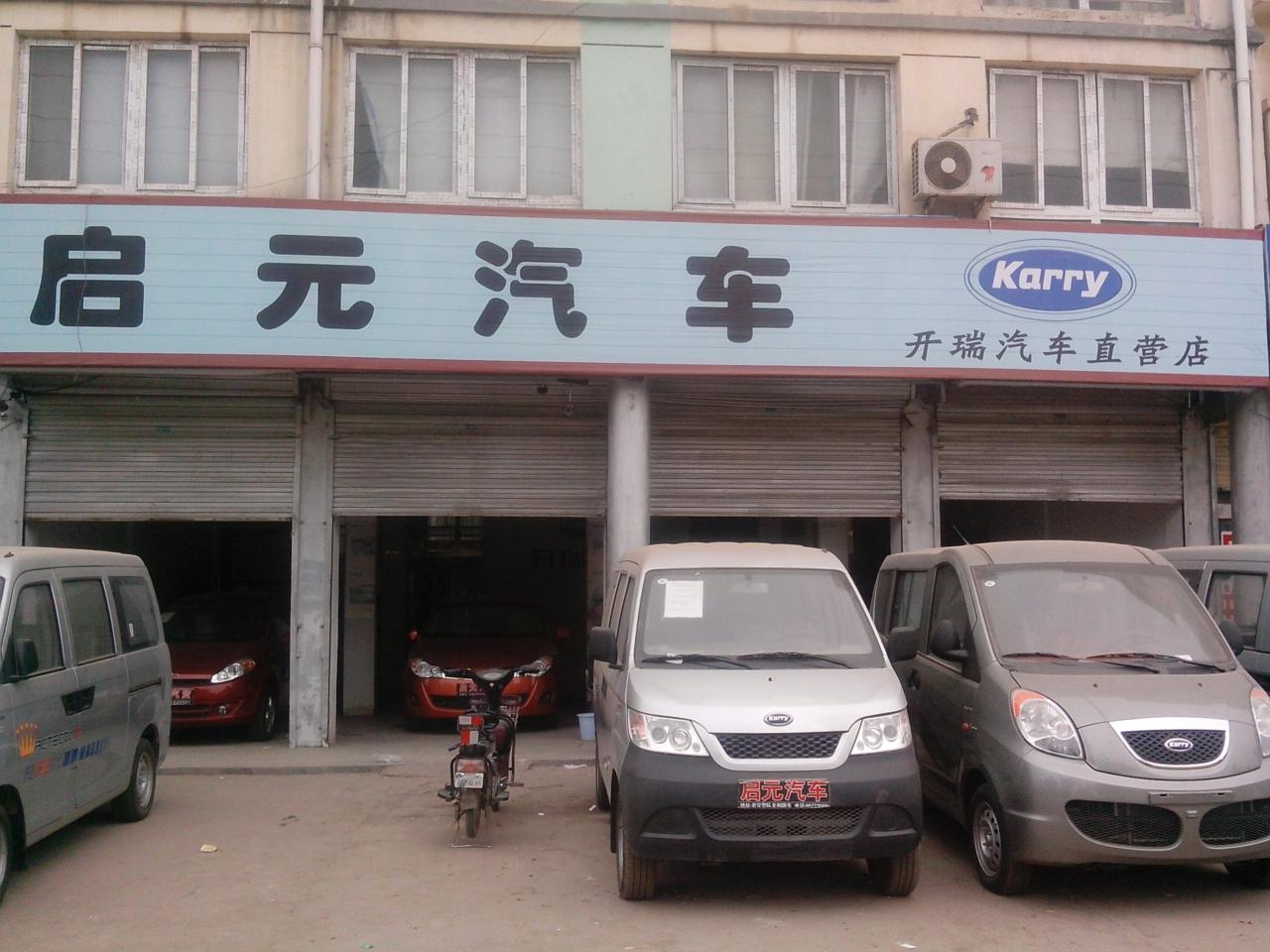 泗洪县启元汽车销售有限公司