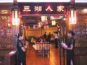 三湘人家莲塘店