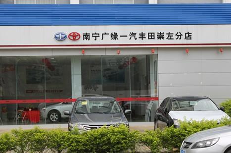 南宁广缘丰田汽车崇左分公司