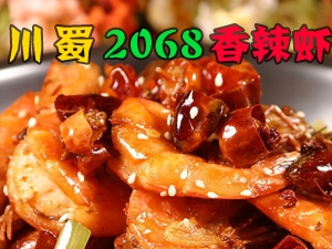 川蜀2068香辣虾