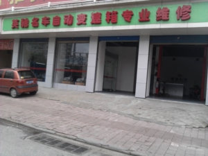 南昌英�Y汽�自�幼�速箱科技有限公司