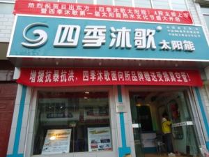 岷县四季沐歌太阳能专卖店