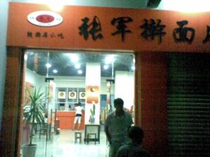 山阳张军擀面皮(南门巷33号)
