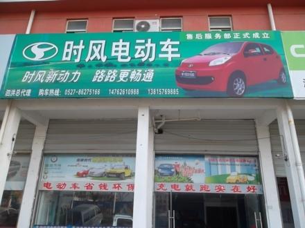 泗洪时风电动车