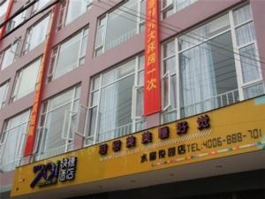 701快捷酒店(昆明俊园店)