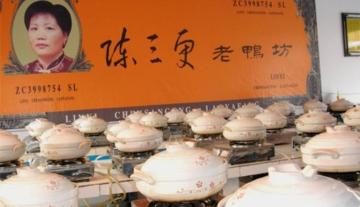 陈三更 老鸭 特色类 市区