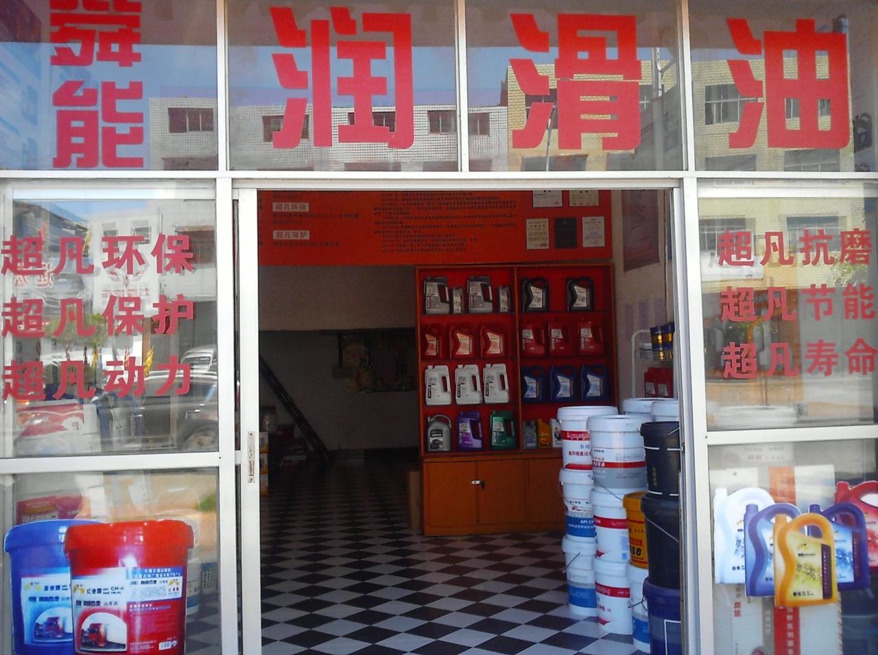 澳门网上投注网站舜能陶瓷合金润滑油专卖店