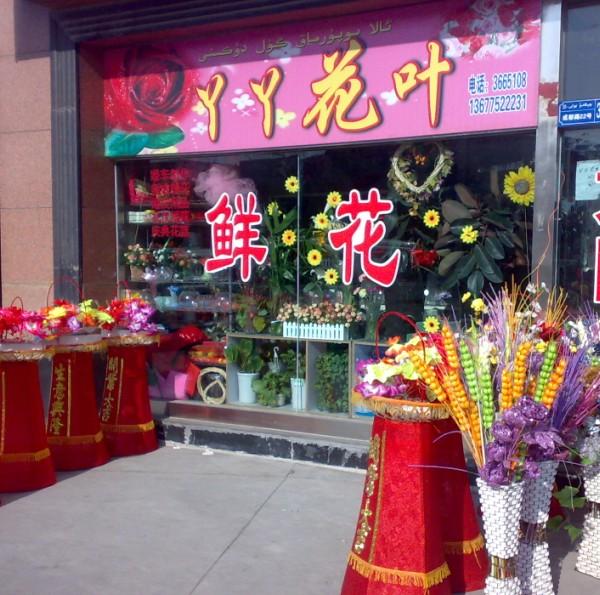 鲜花蛋糕礼品店