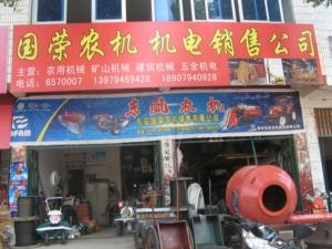 乐安国荣农机机电销售公司