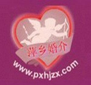 萍乡市张家大屋社区婚姻介绍中心