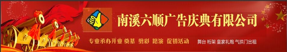 南溪六顺广告庆典有限公司