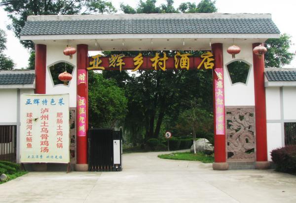亚辉乡村酒店