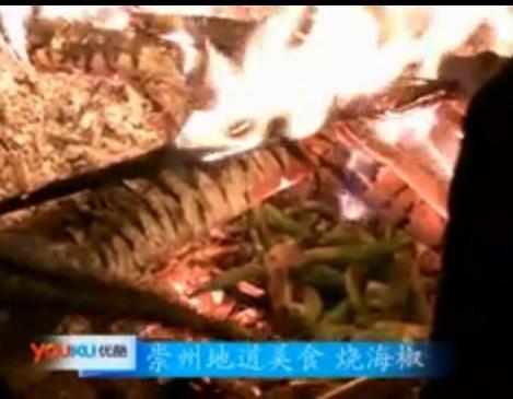 崇州美食烧海椒