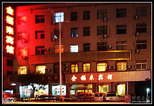 河津金福来宾馆