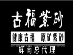 辉南县宜兴古福紫砂壶总代理
