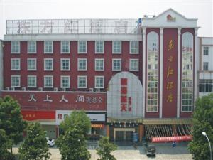 麻城东方红酒店
