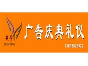 天宁广告庆典礼仪公司