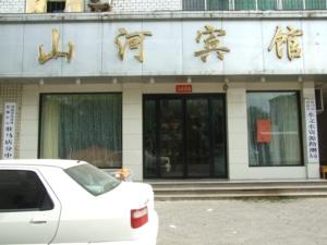 �v�R店市山河�e�^