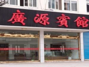 乌镇广源宾馆