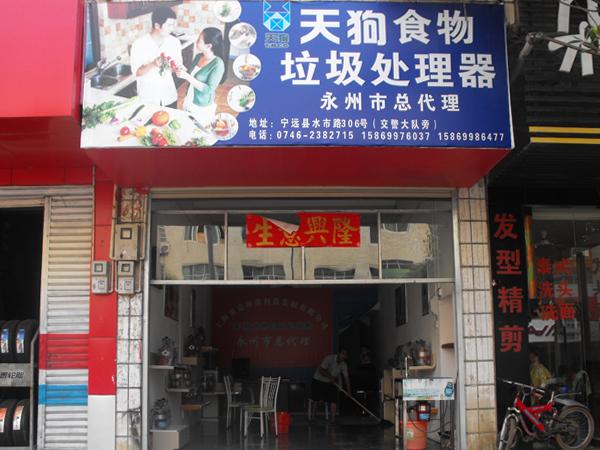 宁远县天狗食物垃圾处理器专卖店