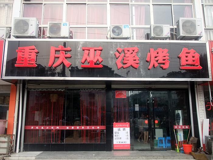 重庆巫溪烤鱼