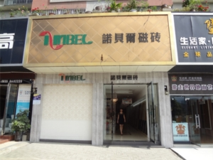 �P里�Z���磁�u�Yu店
