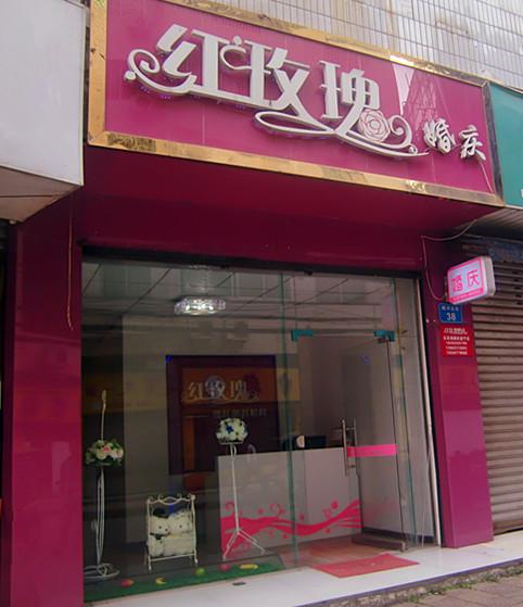 遂宁红玫瑰婚庆礼仪公司