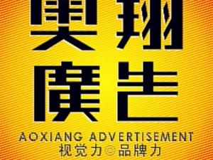 东台奥翔广告-专注于平面设计印刷