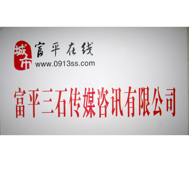 富平在线网络团购平台