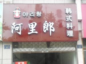阿里郎韩式料理