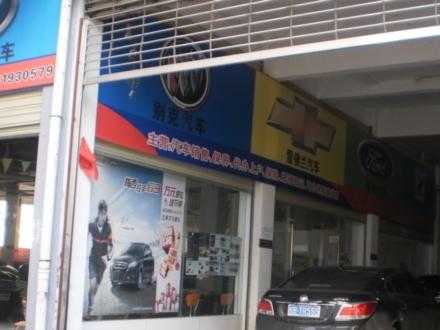从江县福贵汽车贸易有限公司