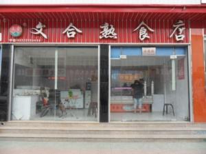 文合熟食店
