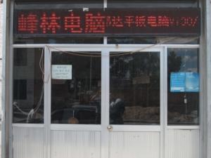 乌审旗峰林电脑销售部