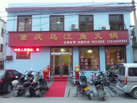 重庆乌江鱼火锅