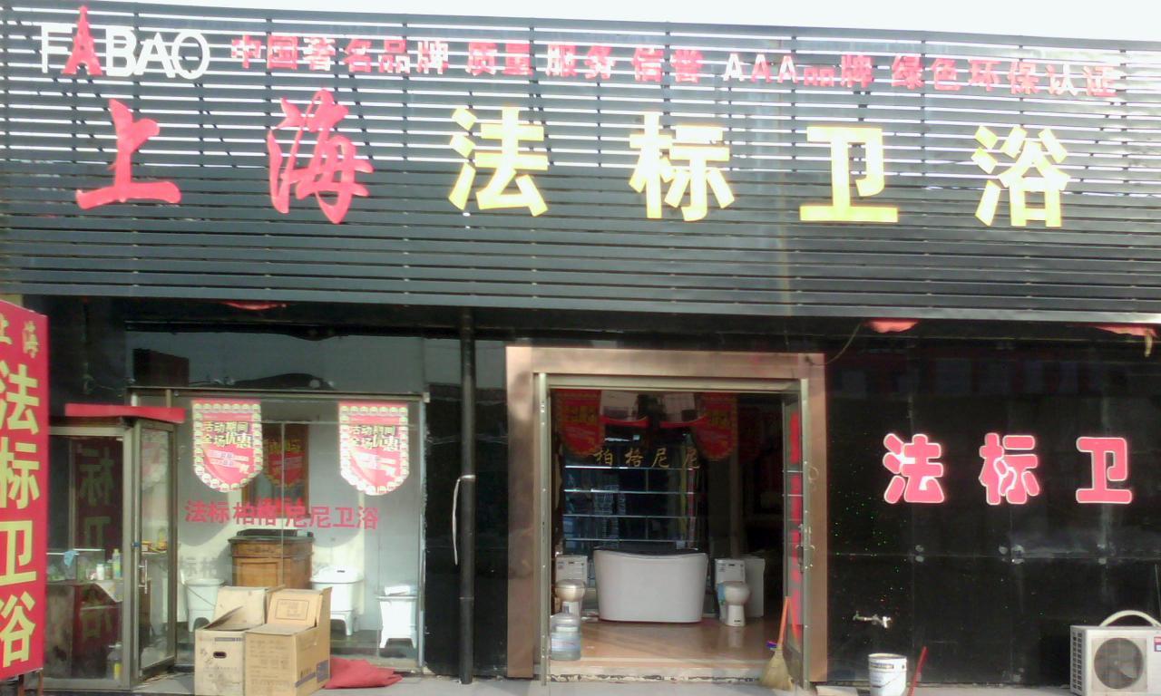 [上海法标卫浴]满1000减100元优惠券