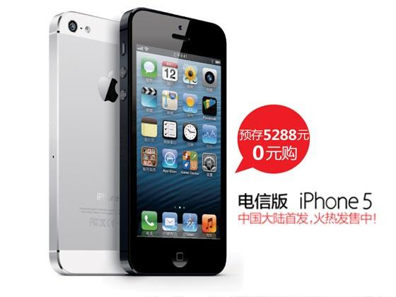 IPHONE5火热发售中