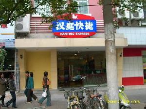 汉庭快捷酒店(武汉香港路店)